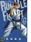 ランブル・フィスト 2(少年チャンピオン・コミックス)