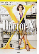 Doctor‐X外科医・大門未知子スペシャル