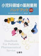 小児科領域の薬剤業務ハンドブック 第2版