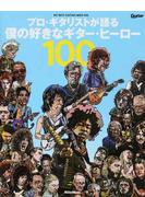プロ・ギタリストが語る僕の好きなギター・ヒーロー100
