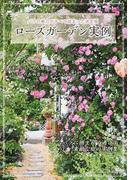 ローズガーデン実例 バラの魅力がすべて詰まった決定版