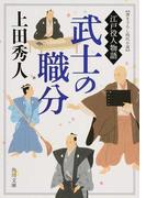 武士の職分 江戸役人物語 書き下ろし時代小説