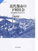 近代都市の下層社会 東京の職業紹介所をめぐる人々