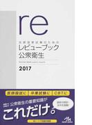 医師国家試験のためのレビューブック公衆衛生 2017