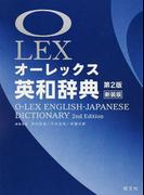 オーレックス英和辞典 第2版 新装版