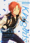 あんさんぶるスターズ!magazine vol.2 Knights