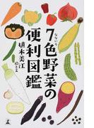 7色野菜の便利図鑑