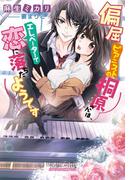 偏屈ピアニストの桐原さんは、エレベーターで恋に落ちたようです(ガブリエラ文庫プラス)