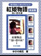 【期間限定価格】紅姫物語*泡い恋の涙* 完全版