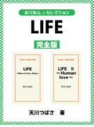 【期間限定価格】LIFE 完全版