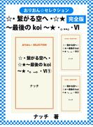 【期間限定価格】☆・繋がる空へ・☆★~最後のkoi~★ ・。..。・VI 完全版