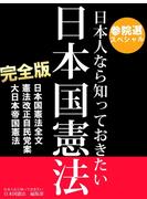 【期間限定価格】参院選スペシャル 日本人なら知っておきたい 日本国憲法 完全版 ──日本国憲法全文、憲法改正自民党案、大日本帝国憲法