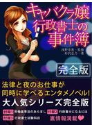 【期間限定価格】「キャバクラ嬢」行政書士の事件簿【完全版】