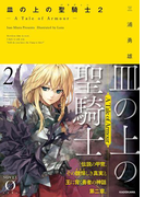 皿の上の聖騎士〈パラディン〉2 ― A Tale of Armour ―(NOVEL 0)