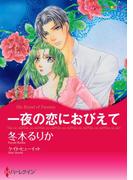 一夜の恋におびえて(ハーレクインコミックス)