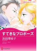 すてきなプロポーズ(ハーレクインコミックス)