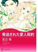 脅迫された愛人契約(ハーレクインコミックス)