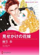 見せかけの花嫁(ハーレクインコミックス)