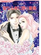 聖なる夜に開く薔薇(ハーレクインコミックス)