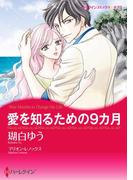 愛を知るための9カ月(ハーレクインコミックス)