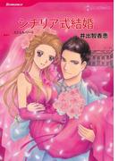 シチリア式結婚(ハーレクインコミックス)