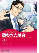 ボスヒーローセット vol.6(ハーレクインコミックス)