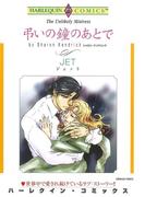 旅先での恋セット vol.6(ハーレクインコミックス)