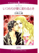 旅先での恋セット vol.5(ハーレクインコミックス)