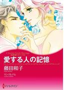 バージンラブセット vol.43(ハーレクインコミックス)