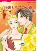 イタリアン・ロマンス テーマセット vol.5(ハーレクインコミックス)