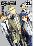ヒナまつり 11(ビームコミックス(ハルタ))