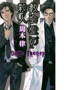 【期間限定価格】教会堂の殺人 ~Game Theory~(講談社ノベルス)