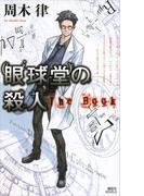 【期間限定価格】眼球堂の殺人 ~The Book~(講談社ノベルス)