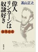変見自在 偉人リンカーンは奴隷好き(新潮文庫)(新潮文庫)