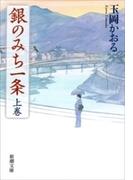 銀のみち一条(上)(新潮文庫)(新潮文庫)