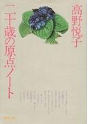 二十歳の原点ノート(新潮文庫)(新潮文庫)