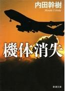 機体消失(新潮文庫)(新潮文庫)