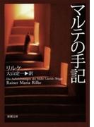 マルテの手記(新潮文庫)(新潮文庫)