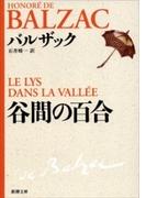 谷間の百合(新潮文庫)(新潮文庫)