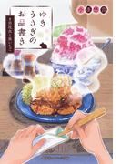 ゆきうさぎのお品書き 8月花火と氷いちご(集英社オレンジ文庫)