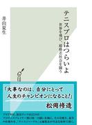 テニスプロはつらいよ~世界を飛び、超格差社会を闘う~(光文社新書)