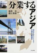 分業するアジア 深化するASEAN・中国の分業構造