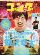 ゴング PRO−WRESTLING MAGAZINE 17号 飯伏幸太そろそろ出すぜ、プロレス研究の成果!!