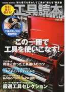 工具読本 vol.5