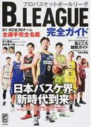 B.LEAGUE完全ガイド Bリーグを100倍楽しむ!見どころ観戦ガイド B1・B2全選手名鑑付き!