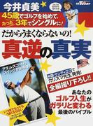 だからうまくならないの!真逆の真実 今井貞美45歳でゴルフを始めて、たった3年でシングルに!