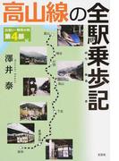 高山線の全駅乗歩記