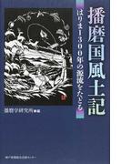 播磨国風土記 はりま1300年の源流をたどる