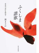 ふくしま讃歌 日本の「宝」を訪ねて