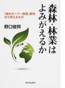 森林・林業はよみがえるか 「緑のオーナー制度」裁判から見えるもの